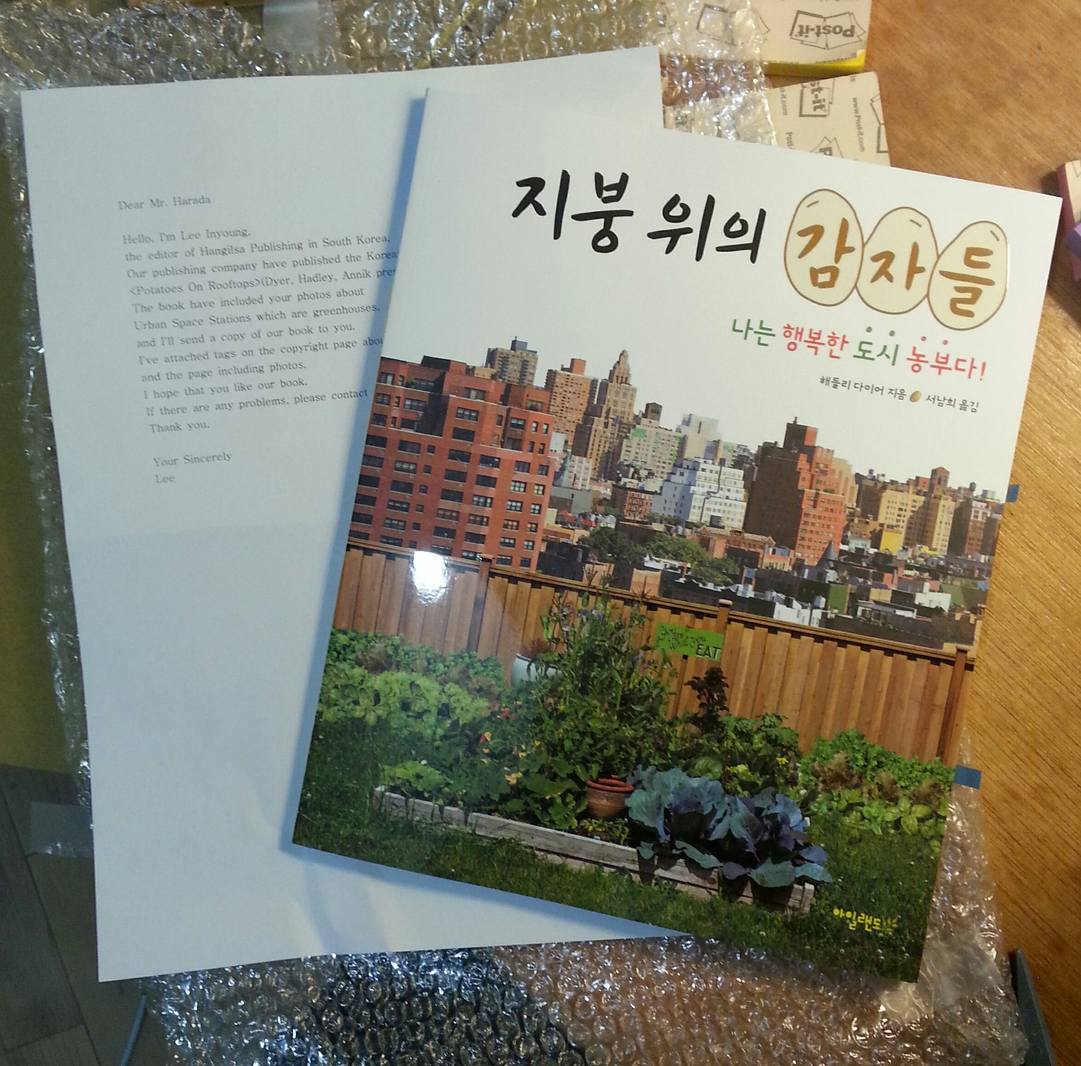 """""""Potatoes on Rooftop"""" in Korean, features the Urban Space Station"""